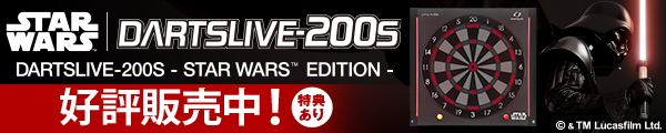 DARTSLIVE-200S -STAR WARS EDITION- 10月1日予約販売開始!