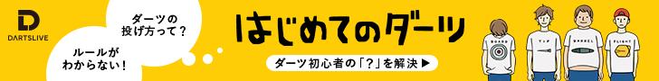728*90pxバナー