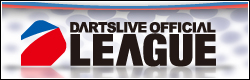DARTSLIVE OFFICIAL LEAGUE