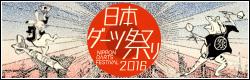 日本ダーツ祭り2016 NIPPON DARTS FESTIVAL 2016