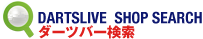 DARTSLIVE SHOP SEARCH ダーツバー検索