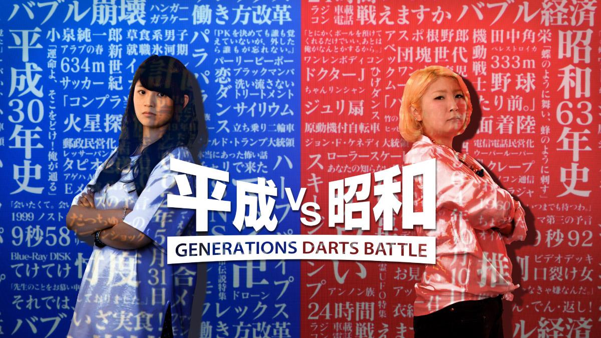 平成VS昭和 GENERATIONS DARTS BATTLE   DARTSLIVE 日本