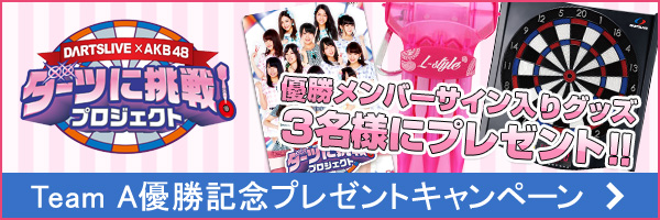 AKB48 COUNT-UP優勝メンバーサイン入りグッズ3名様にプレゼント!! Team A優勝記念プレゼントキャンペーン→