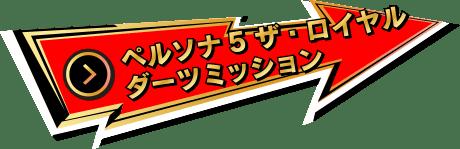 ペルソナ 5 ロイヤル ダーツ