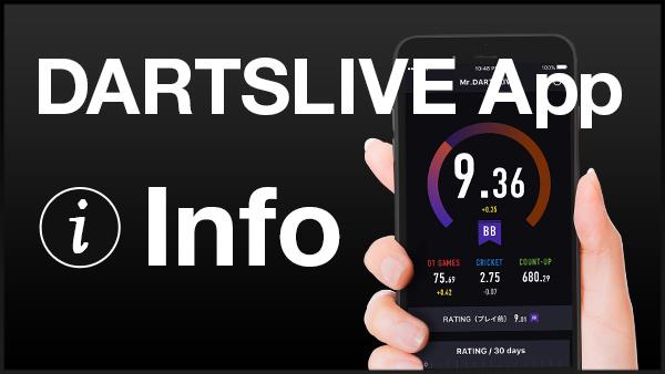 DARTSLIVEアプリのアップデート情報(プレイ通知とウィジェット追加)