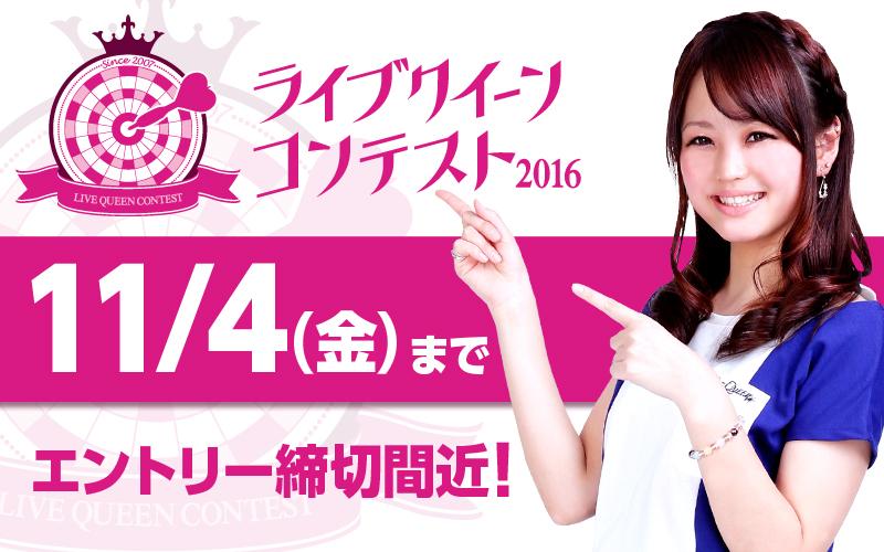 【ライブクイーンコンテスト】第9代 藤本なつ美さんインタビュー公開&応援動画も!