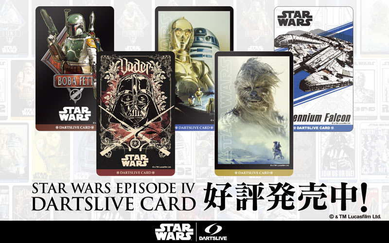 STAR WARS EPISODE IV DARTSLIVE CARD 好評発売中!