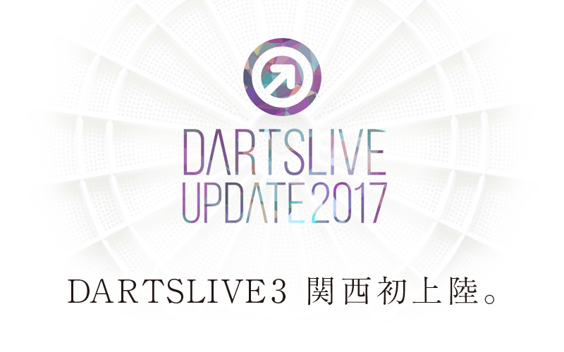 DARTSLIVE3 関西初上陸。