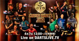 【いよいよ今週末】SUPER DARTS 2013 WEB生中継!
