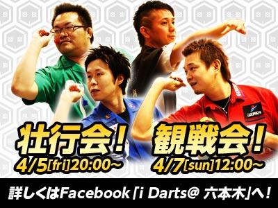 「i Darts JAPAN」へ集合!「SUPER DARTS 2013」壮行会&観戦会開催!