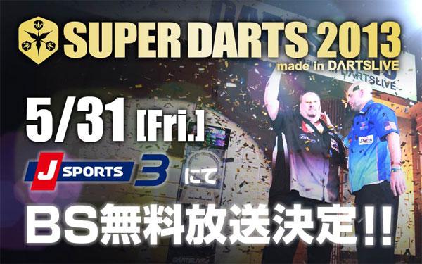 『SUPER DARTS 2013』 がJ SPORTS 3にてテレビ放送決定!