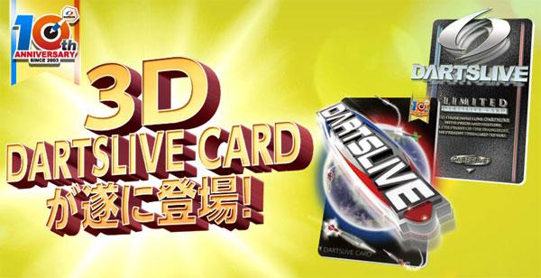 3D DARTSLIVE CARD