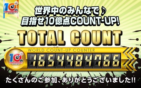 目指せ10億点COUNT-UP!