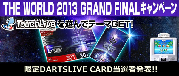 THE WORLD 2013 GRAND FINALキャンペーン