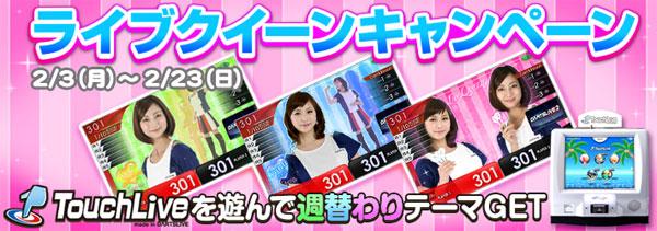 TouchLive 8ヶ月連続企画 第7弾♪ライブクイーンキャンペーン!