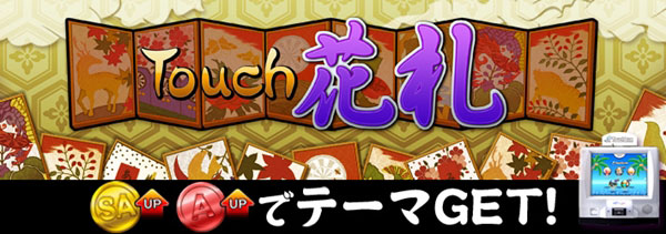 TouchLive新ゲーム「Touch花札」