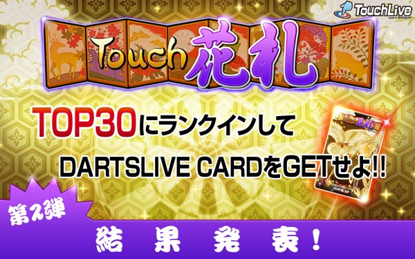 Touch花札