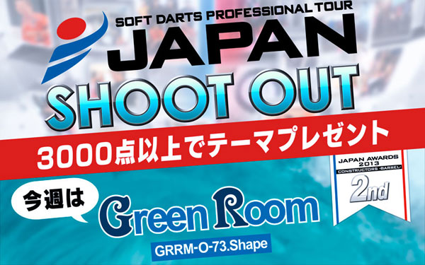 JAPAN SHOOT OUT