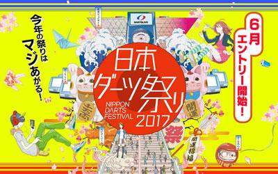 【日本ダーツ祭り】第1弾 情報解禁!