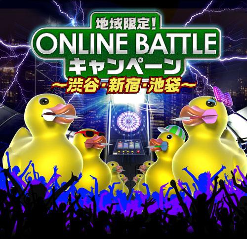 地域限定!ONLINE BATTLEキャンペーン