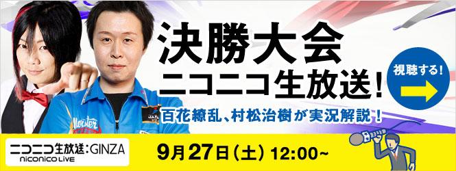 「U-22」9/27(土) 決勝大会をニコニコ生放送!