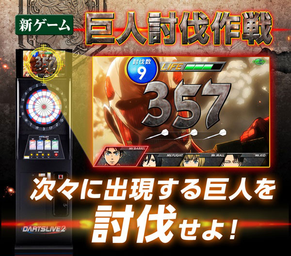 新ゲーム「巨人討伐作戦」