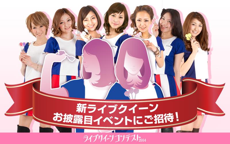 新ライブクイーンお披露目イベントにご招待!