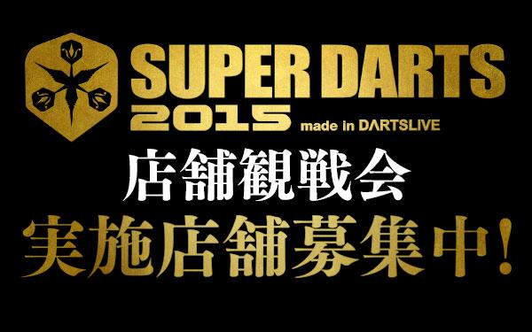 SUPER DARTS 2015