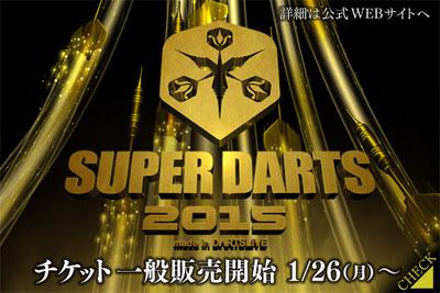 【SUPER DARTS 2015】1/26(月)よりチケット販売開始!
