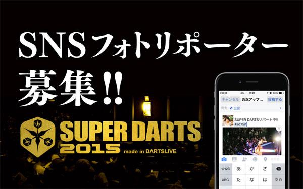 【SUPER DARTS 2015】SNSフォトリポーター募集!