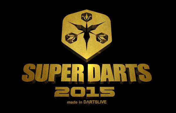 【SUPER DARTS 2015】特別企画スタート!ゲームや優勝予想で楽しもう!