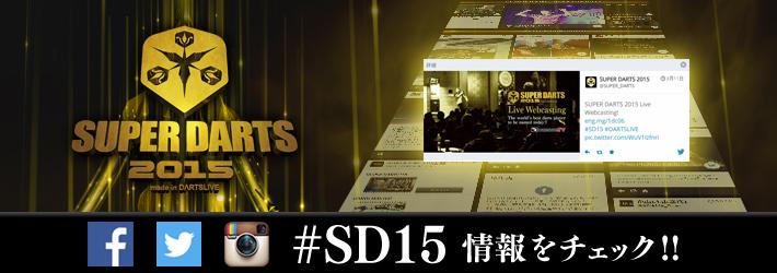 【SUPER DARTS 2015】あなたも「#SD15」で投稿しよう!
