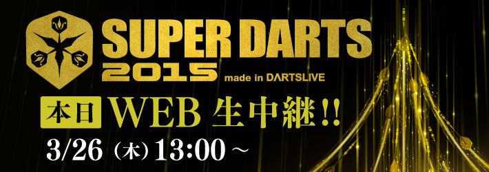 SUPER DARTS 2015 WEB生中継!