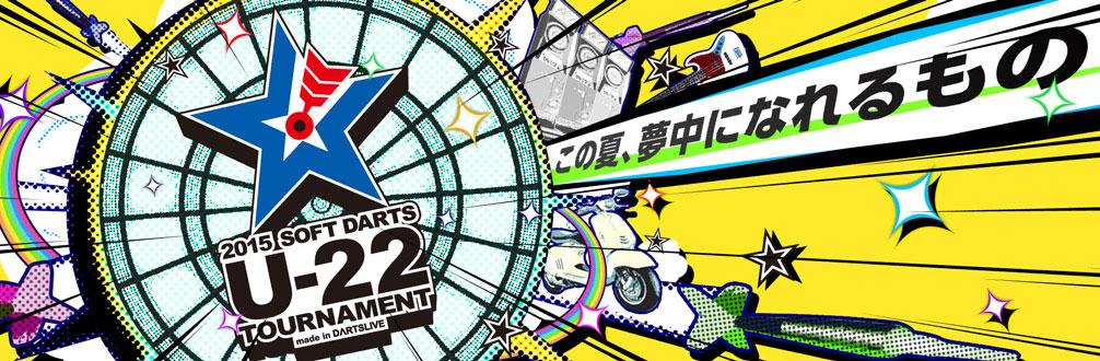 【U-22】シングルス店舗予選結果&フォトギャラリー更新!