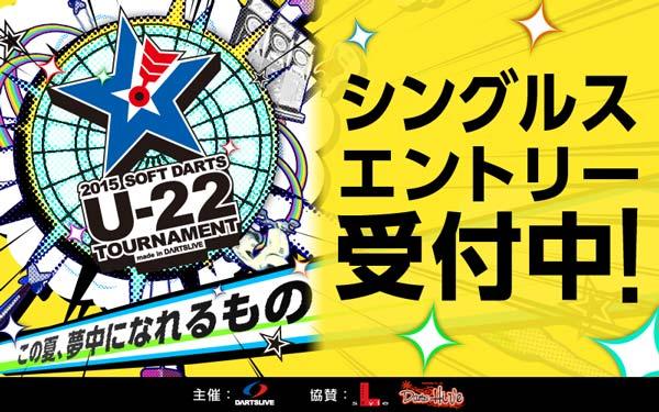 ソフトダーツ U-22 トーナメント