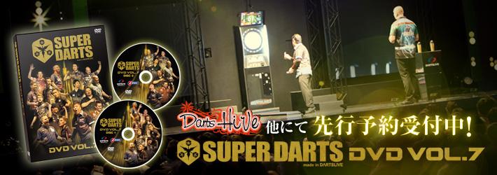SUPER DARTS DVD VOL.7が遂に発売!先行予約受付中!