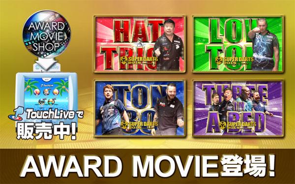 SUPER DARTS 2015 AWARD MOVIEがTouchLiveに登場!