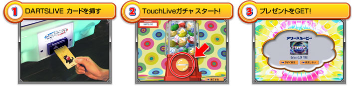 TouchLiveガチャ