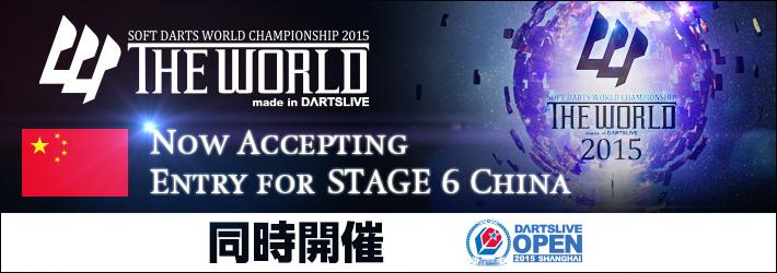 THE WORLD 2015 STAGE 6 中国