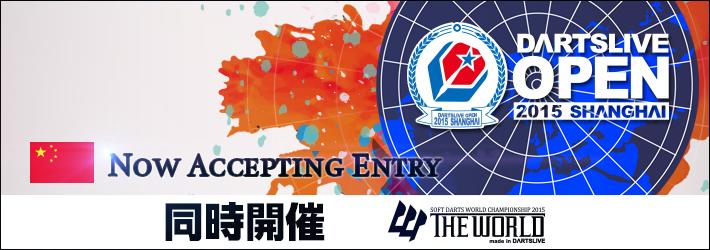 DARTSLIVE OPEN 2015 SHANGHAI