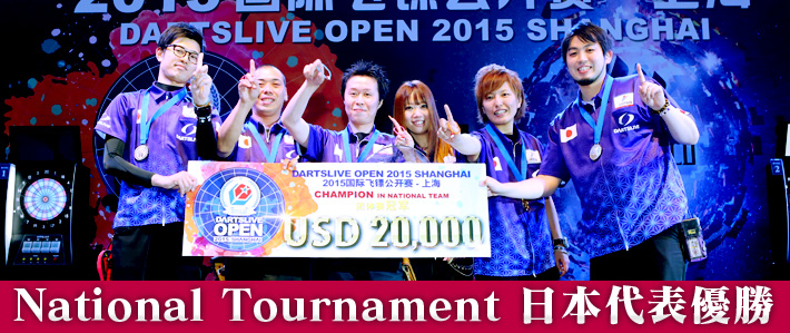 「DARTSLIVE OPEN 2015 SHANGHAI」National Tournament、日本代表 優勝!