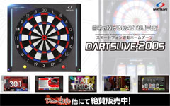 DARTSLIVE-200Sが発売開始!