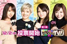 【ライブクイーンコンテスト2015】投票第1弾は12/2(水)から!