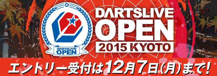 DARTSLIVE OPEN 2015 KYOTO