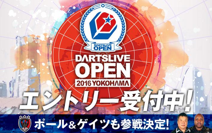 DARTSLIVE OPEN 2016 YOKOHAMA
