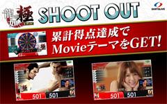 『龍が如く 極』SHOOT OUTスタート!累計得点で2種類のMovieテーマをGET!!