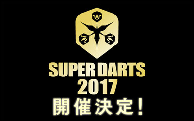 SUPER DARTS 2017 開催決定!