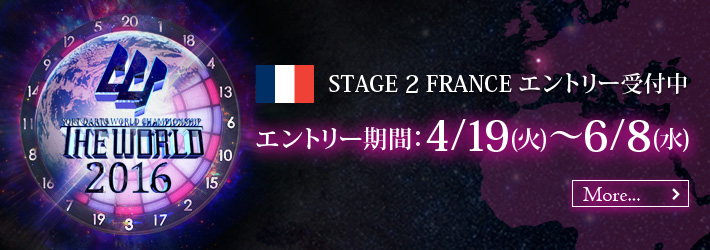 THE WORLD 2016 STAGE 2