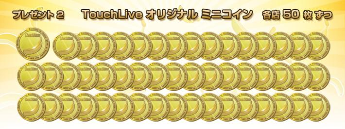 TouchLive バナナランキング