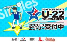 【2016 ソフトダーツ U-22 トーナメント】本日よりシングルスエントリー受付スタート!